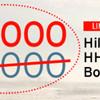 Hilton 75000 250
